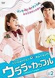 ウララ・カップル (初回生産・取扱店限定) DVD-BOX2