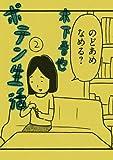 ポテン生活 2 (モーニングKC)