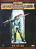 オールド・ワールドの武器庫 (ウォーハンマーRPGサプリメント)(ロバート J.シュワルブ)