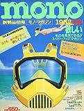 monoマガジン (モノマガジン)  1982年9月号 (第3号) No.3 [雑誌]
