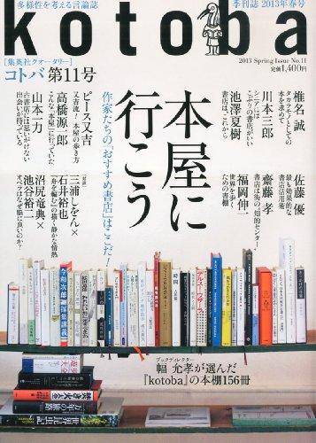 kotoba (コトバ) 2013年 04月号 [雑誌]
