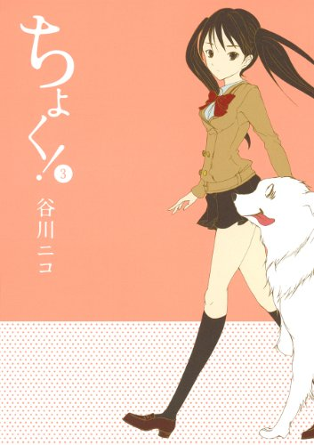 ちょく! 3 (ガンガンコミックスONLINE)