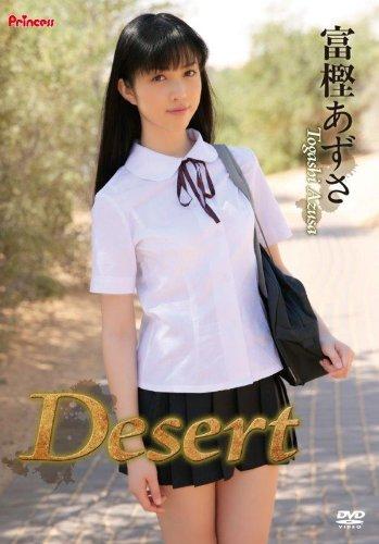 富樫あずさ / Desert [DVD]