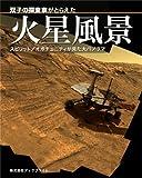 双子の探査車がとらえた火星風景 (宇宙画像ebook)