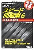 中小企業診断士 スピード問題集 (6) 経済学・経済政策 2014年度
