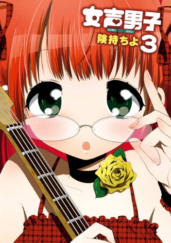 女声男子3巻 (デジタル版ガンガンコミックスONLINE)