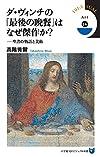 ダ・ヴィンチの「最後の晩餐」はなぜ傑作か?: 聖書の物語と美術 (小学館101ビジュアル新書)