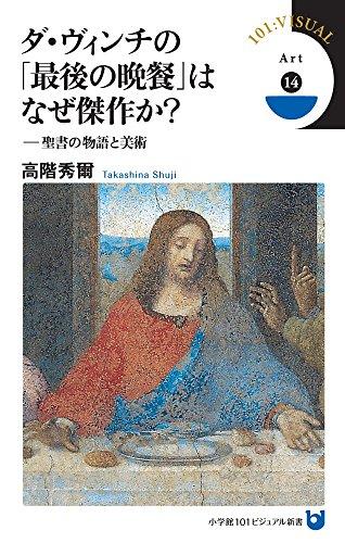 ダ・ヴィンチの「最後の晩餐」はなぜ傑作か?: 聖書の物語と美術