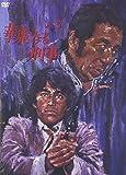 華麗なる刑事 VOL.5[DVD]
