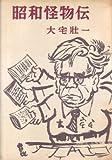 昭和怪物伝 (1957年)