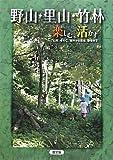 野山・里山・竹林 楽しむ、活かす—山菜、きのこ、燃料から昆虫、動物まで
