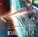 ほしのこえ The voices of a distant star オリジナルサウンドトラック
