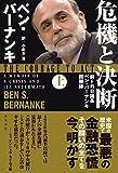 危機と決断 (上) 前FRB議長ベン・バーナンキ回顧録<危機と決断> (角川書店単行本)