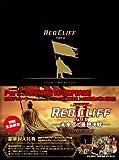 レッドクリフ PartII ―未来への最終決戦―