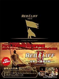 【初回生産限定】レッドクリフ Part II -未来への最終決戦- コレクターズ・エディション [DVD]