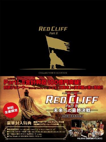 レッドクリフ Part II -未来への最終決戦- コレクターズ・エディション [DVD]
