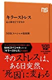 キラーストレス―心と体をどう守るか (NHK出版新書 503)