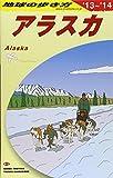 B15 地球の歩き方 アラスカ 2013~2014