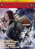 季刊 ウォーゲーム日本史 第11号 『信長軍記』(ゲーム付) ([バラエティ])