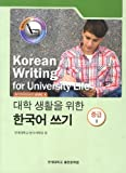 img - for Korean Writing for Intermediate college life. 2 (Korean edition) book / textbook / text book