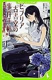 ビブリア古書堂の事件手帖 〜栞子さんと奇妙な客人たち〜 (角川つばさ文庫) ランキングお取り寄せ