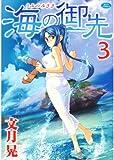 海の御先 3 ジェッツコミックス