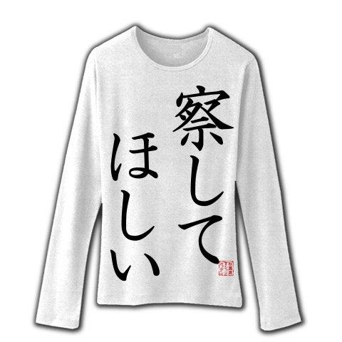 (クラブティー) ClubT 察してほしい ボートネック長袖Tシャツ(ホワイト) M ホワイト