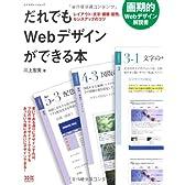 だれでもWebデザインができる本 ―レイアウト・文字・画像・配色、センスアップのコツ― (エクスナレッジムック)