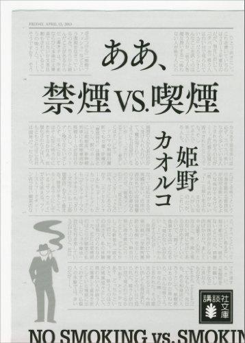 ああ、禁煙vs.喫煙 (講談社文庫)