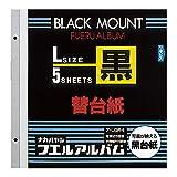 ナカバヤシ フエルアルバム 替台紙 Lサイズ 黒 5枚セット ア-LDR-5