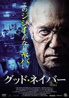 グッド・ネイバー [DVD]