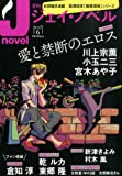 月刊 J-novel (ジェイ・ノベル) 2013年 06月号 [雑誌]