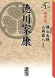 徳川家康 1 新装版 (講談社漫画文庫 よ 1-100)