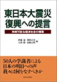 東日本大震災 復興への提言—持続可能な経済社会の構築