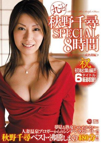 丸ごと! 秋野千尋SPECIAL8時間 マドンナ [DVD]