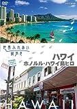 世界ふれあい街歩き【ハワイ】 ホノルル/ハワイ島ヒロ[DVD]