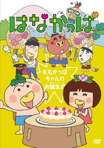 はなかっぱ ~ももかっぱちゃんのお誕生日~ [DVD]