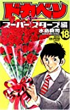 ドカベン スーパースターズ編 18 (少年チャンピオン・コミックス)
