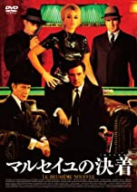 マルセイユの決着(おとしまえ) [DVD]