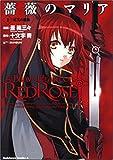 薔薇のマリア 1 (1) (角川コミックス・エース 188-1)