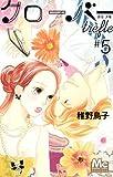 クローバー trefle 5 (マーガレットコミックス)