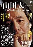 山田太一 ---テレビから聴こえたアフォリズム (文藝別冊/KAWADE夢ムック)