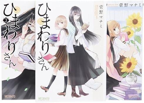 ひまわりさん コミック 1-3巻 セット (MFコミックス アライブシリーズ)