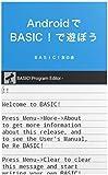 AndroidでBASIC!で遊ぼう!: AndroidタブレットでBASICプログラミング♪ (BASIC!友の会ブックス)