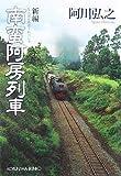 南蛮阿房列車 (光文社文庫)