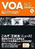 VOAニュースフラッシュ 2008年度版 (2008)