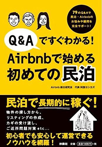 Q&Aですぐわかる!  Airbnbで始める初めての民泊