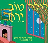 Good Night Moon (Hebrew) (Hebrew Edition)