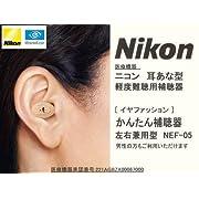Nikon耳穴型補聴器[左右兼用型]・Newニコンイヤファッション:男性もOK*聞こえにくくなった初歩の方へ:軽度難聴用補聴器NEF05