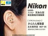 Nikon耳穴型5